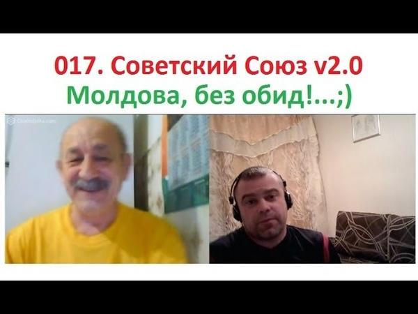 017. Советский Союз v2.0. Молдова, без обид!...;)