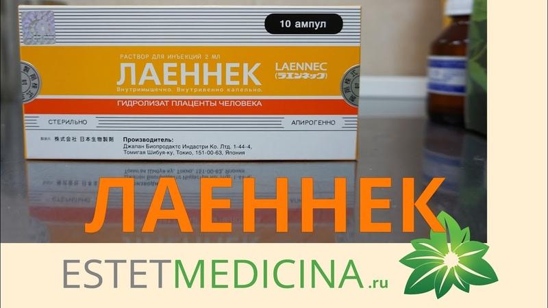 Лаеннек   Laennec   Как готовится капельница?   Плацентотерапия