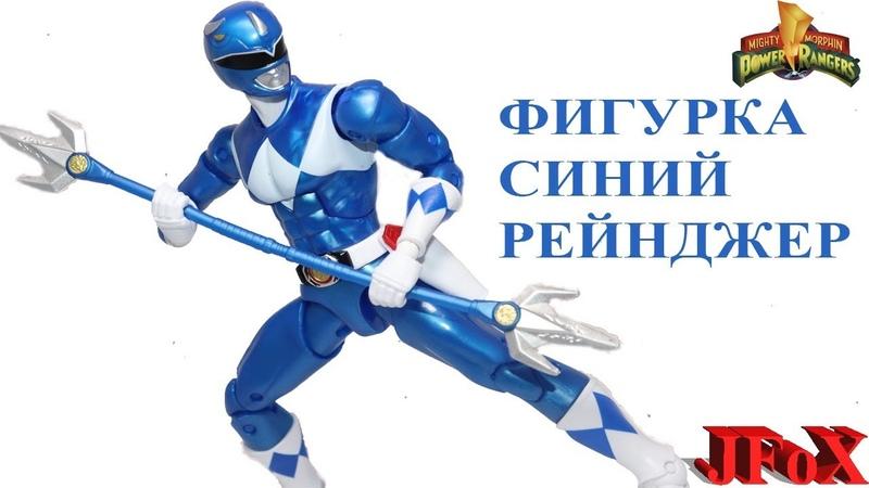 Фигурка Синий РейнджерBandai Blue Ranger Exclusive Legacy Figure