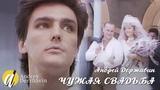 Андрей Державин - Чужая свадьба
