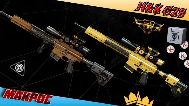 Макрос на HK G28. Warface.