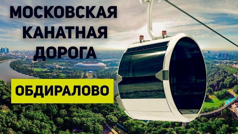 Московская канатная дорога - Обдиралово!