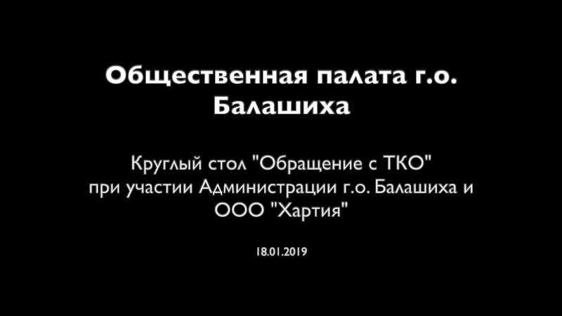 Круглый стол Обращение с отходами ОП Балашиха 18.01.2019 Хартия