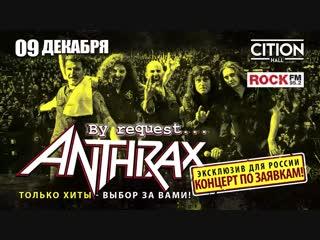 ANTHRAX в Москве! 9 декабря в Cition Hall. Концерт по заявкам!