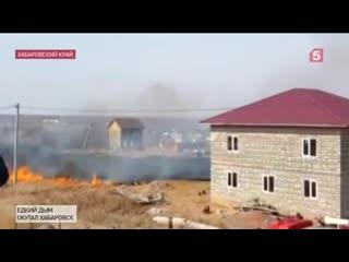 Дальний Восток задыхается в дыму