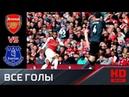 23.09.2018 Арсенал - Эвертон - 2:0. Голы обзор матча Чемпионата Англии