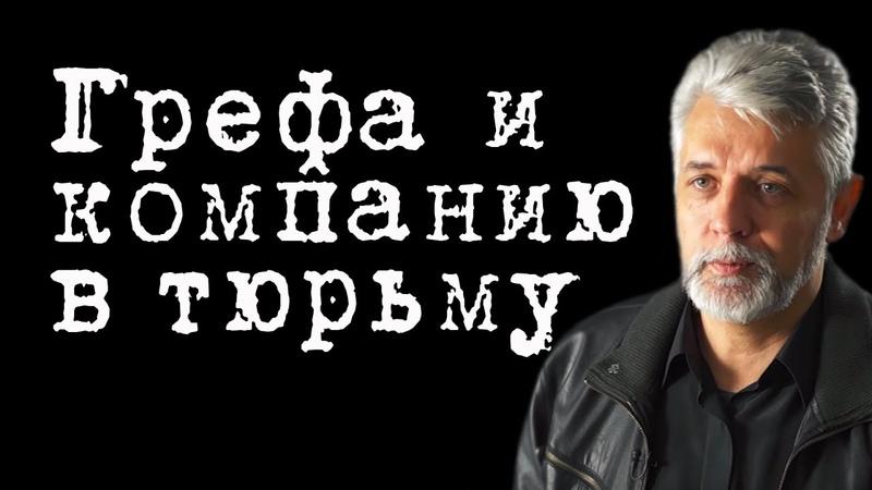 Грефа и компанию в тюрьму АндрейСавельев