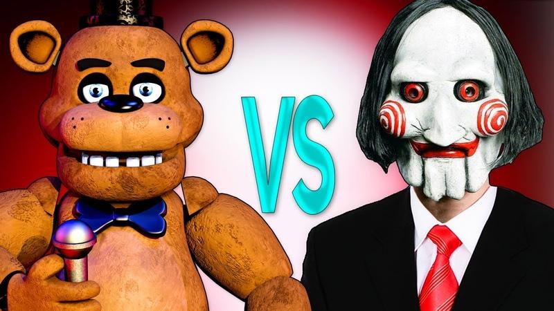 ПИЛА VS 5 НОЧЕЙ С ФРЕДДИ | СУПЕР РЭП БИТВА | Saw Jigsaw Horror ПРОТИВ Five Nights At Freddys game
