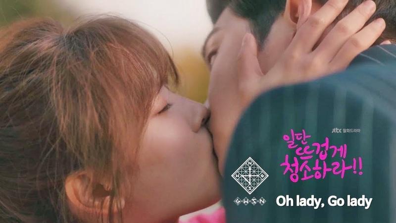 [MV] 공원소녀(GWSN) - 'Oh Lady Go Lady' 〈일단 뜨겁게 청소하라〉 OST Part. 2 ♪
