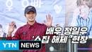 [Y영상] 인간으로서 성숙...정일우, 소집 해제 현장 / YTN