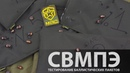 Тестирование баллистических пакетов из СВМПЭ Dyneema (UHMW PE) производства МВС, Россия.