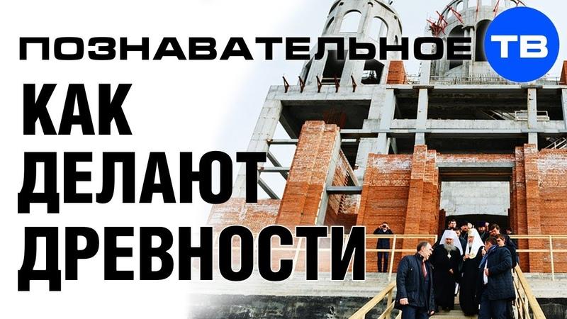 Как делают древние достопримечательности и легенды Познавательное ТВ Артём Войтенков