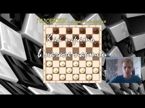 Как играть в начале партии в шашки