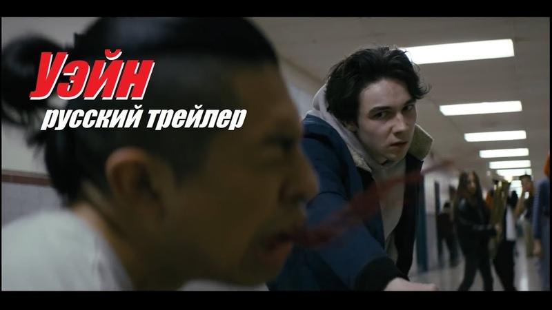 Уэйн (Wayne) 2019 Русский трейлер №2 КИНА БУДЕТ