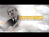 Александр Галич. Лекция Константина Кедрова