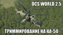 DCS World 2.5 Ка-50 Всё про триммирование