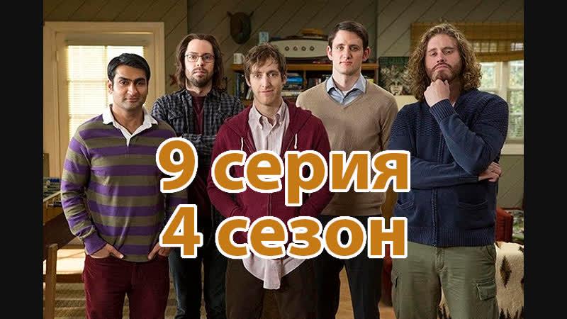 Кремниевая долина (Silicon Valley) 9 серия 4 сезон - Hooli-Con