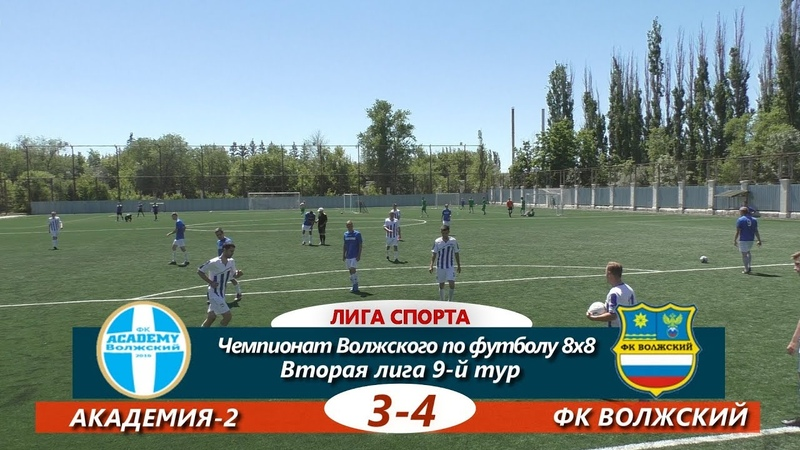 Вторая лига. 9-й тур. Академия-2 - ФК ВОЛЖСКИЙ 3-4 ОБЗОР