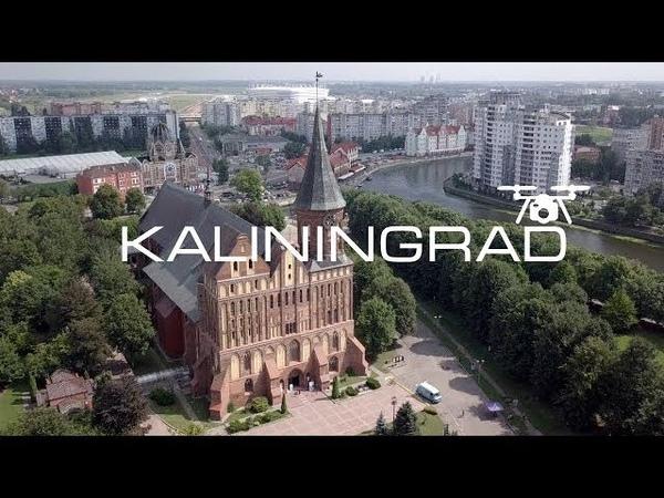 Облетели Калининград Собор И Канта Форт № 11 Куршская коса Порт