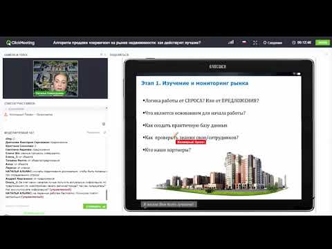 Вебинар 'Алгоритм продажи «первички» на рынке недвижимости как действуют лучшие'