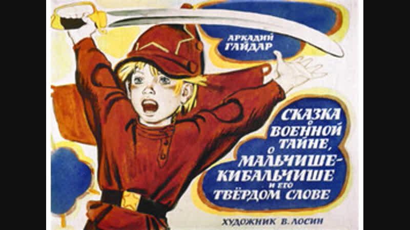 Диафильм Сказка о военной тайне, о Мальчише-Кибальчише и его твёрдом слове