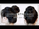 Korean Style Bun 실핀 하나로 머리 예쁘게 묶기
