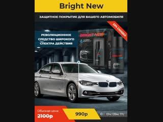 Bright New - моментальное восстановление и защита ЛКП авто