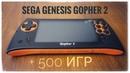 SEGA Genesis Gopher 2 - Распаковка и впечатления