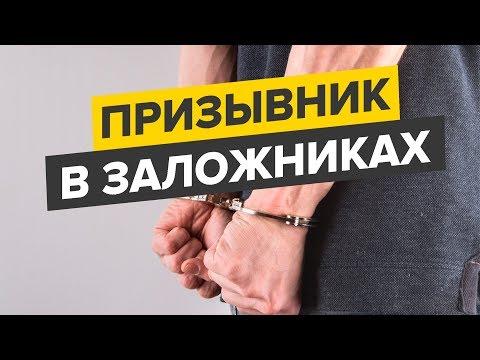 БЕСПРЕДЕЛ! Военкомат держит призывника в заложниках 7-й день