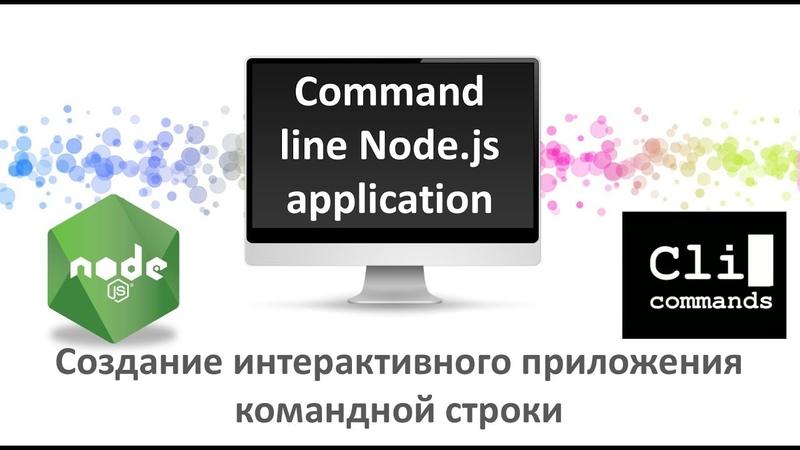 Создание CLI на node.js