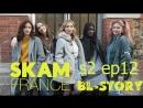 Стыд Франция Skam France 2 сезон 12 серия русские субтитры
