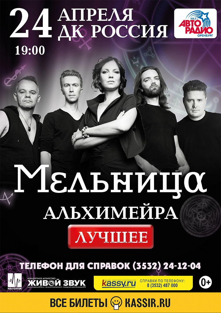 Афиша 24/04 / Мельница / Оренбург / ДК Россия
