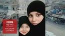Исчезнувшие дети халифата как в России ищут детей ИГИЛ Документальный фильм Би би си
