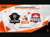 (RU) QIWI TEAMPLAY TOURNAMENT Closed Quals | Imperial Pro Gaming VS Pavaga | bo3 | By TheFish