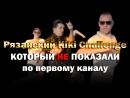 Рязанский Kiki Challenge