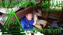 ЮРТВ 2018 В уютном старом купе Аммендорф. На поезде №124 из Красноярска в Абакан. №324