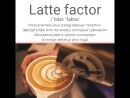 Сленговый термин Latte factor