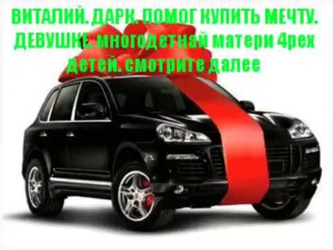 ВИТАЛИЙ-ДАРК-МОЛОДОЙ-АМЕ-4ХДЕТЙ-КУПТЬ АВТО-СПАСИБО ВИТАЛИЮ ДАРК-КАРТ-ОБНАЛ