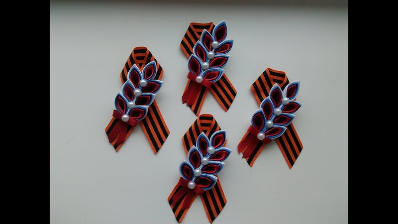 Брошь из георгиевской ленты к 9 мая Канзаши / Brooch from St. George's ribbon by may 9