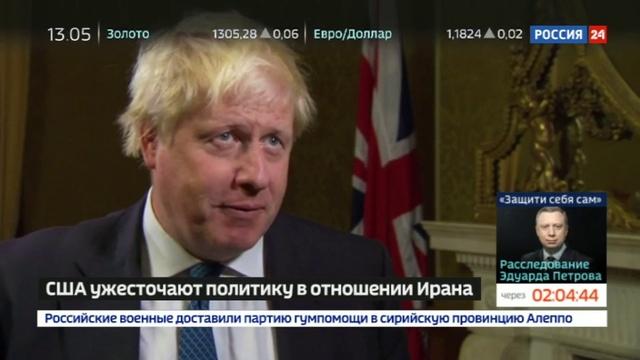 Новости на Россия 24 • Трамп решил хлопнуть дверью так, чтобы зашаталось все здание мировой политики
