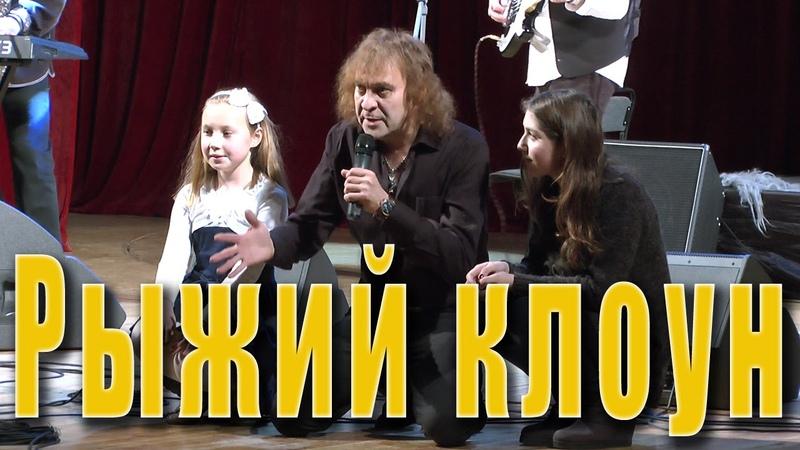 Рыжий клоун (Вячеслав Добрынин, Симон Осиашвили). Александр Добрынин в шоу-программе «Мы из СССР»
