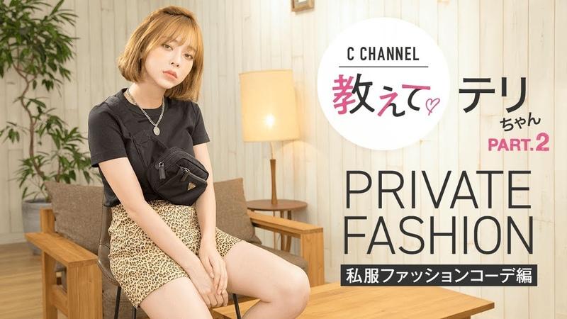 강태리 話題のテリちゃんにインタビュー♡私服コーデ・メイクのポイントを教えてくれたよ♡ 韓国ガールのファッション