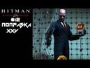 Hitman Blood Money 12 (Поправка xxv)