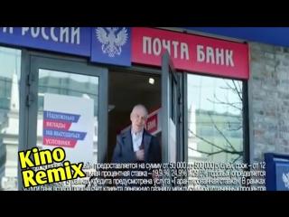 беспредел фильм 1989 kino remix 2018 Гармаш реклама угар ржака смешные приколы почта банк
