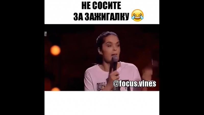 Не сосите)