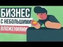 Начать бизнес с минимальными вложениями в России Самый прибыльный бизнес с минимальными вложениями Евгений Гришечкин
