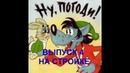 Ну Погоди новые серии Мультик игра Погоня 4 Выпуск На стройке Смотреть онлайн / Well Pogodi new