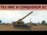 Нагиб на арте 10ур: T92 HMC и Conqueror GC. Стрим танки.