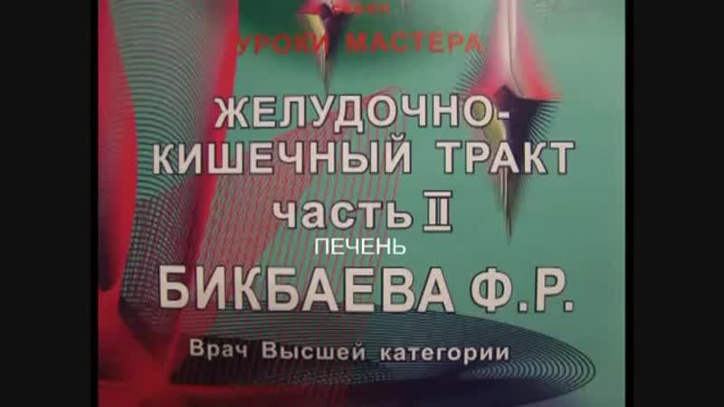 Желудочно кишечный тракт 2 печень).mp4