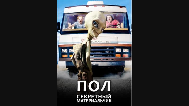 Пoл ceкpетный мaтepиaльчик 2011 комедия фантастика